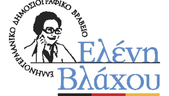 Γερμανική Πρεσβεία: Ελληνογερμανικό δημοσιογραφικό βραβείο «Ελένη Βλάχου» 2011