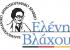 Γερμανική Πρεσβεία: Ελληνογερμανικό δημοσιογραφικό βραβείο