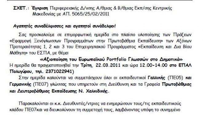 Ινάχογλου, Σαμαρά: Επιμορφωτική ημερίδα εκπαιδευτικών ΠΕ07, ΠΕ05. Χαλκιδική, 22 Μαρτίου