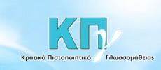 ΕΠΙΣΤΟΛΗ – ΚΑΤΑΓΓΕΛΙΑ – στον νέο Υ.ΠΑΙ.Θ. κ. Α. Λοβέρδο για τη μη καταβολή των δεδουλευμένων στους βαθμολογητές του ΚΠγ