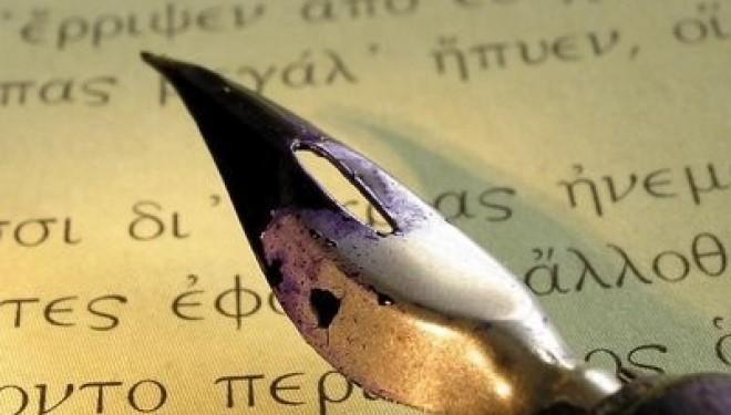 Σύνδεσμος Φιλολόγων Ν. Λακωνίας: Καταγγελία της κατάργησης διδασκαλίας της Β ξένης γλώσσας και της ανάθεσης της Λογοτεχνίας στους συναδέλφους καθηγητές Ξένων Γλωσσών για συμπλήρωση ωραρίου