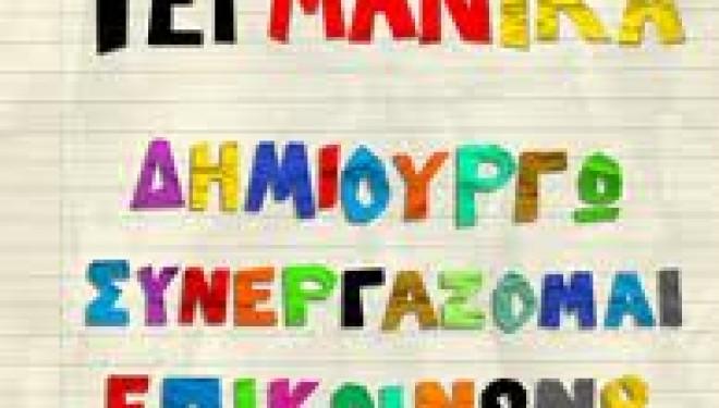 Διδασκαλία της 2ης ξένης γλώσσας στα δημοτικά σχολεία για το σχολικό έτος 2012-13