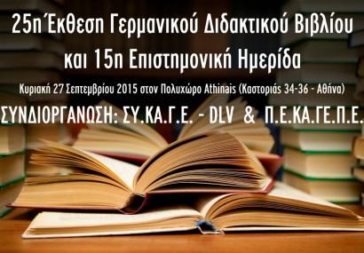 25η Έκθεση Γερμανικού Διδακτικού Βιβλίου και 15η Επιστημονική Ημερίδα