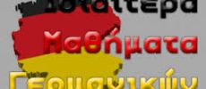 Καθηγητής ή Καθηγήτρια Γερμανικών για την περιοχή Ζωγράφου